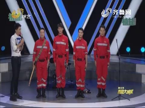 我是大明星:红门情乐队演绎原创歌曲《消防英雄》