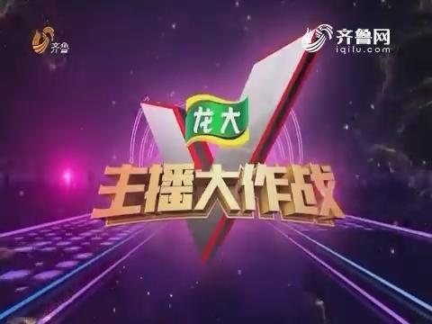 20170728《主播大作战》:主播挑战自我极限 助力心愿人圆梦