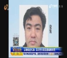 涉嫌组织传销 菏泽警方悬赏通缉柳庆民