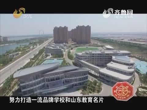 20170729《国学小名士》:走进潍坊滨海国际学校