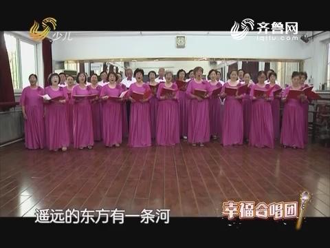 20170728《幸福99》:幸福合唱团——山东大学趵突泉校区合唱团
