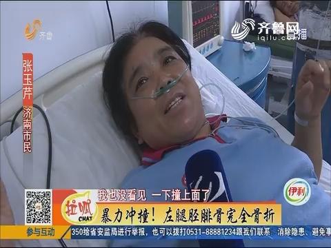 济南:暴力冲撞!左腿胫腓骨完全骨折