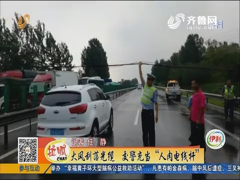 """莱芜:大风刮落光缆 交警充当""""人肉电线杆"""""""