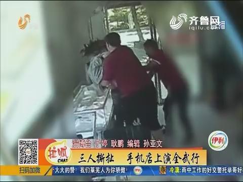 淄博:三人撕扯 手机店上演全武行