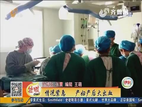 淄博:情况紧急 产妇产后大出血