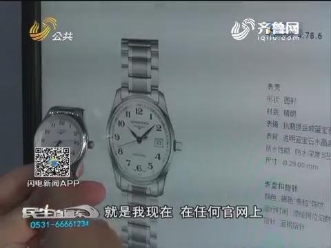 """青岛:唯品会上买块表 寄到家变了""""样"""""""
