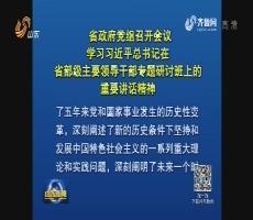 省政府黨組召開會議 學習習近平總書記在省部級主要領導干部專題研討班上的重要講話精神