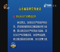 """省政府召開常務會議 原則通過山東省""""十三五""""知識產權保護和運用規劃等"""