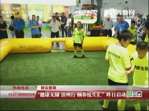 """【群众新闻】""""健康无棣 滨州行 颐养悦生会""""7月28日启动"""