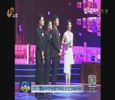 2017国际中学生儒学辩论大会邹城开辩