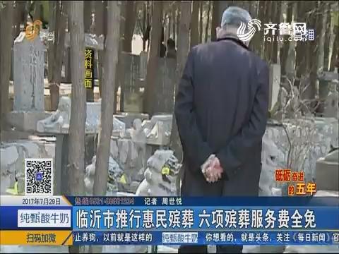 【砥砺奋进的五年】临沂市推行惠民殡葬 六项殡葬服务费全免