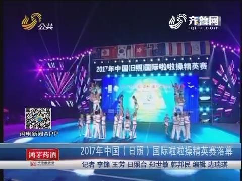 2017年中国(日照)国际啦啦操精英赛落幕