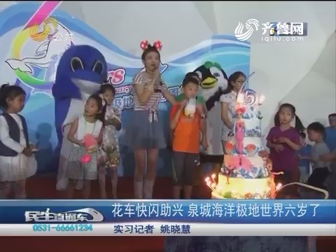 花车快闪助兴 泉城海洋极地世界六岁了
