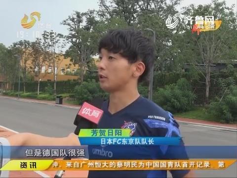 """潍坊杯上的日本""""哭泣队长""""终于笑了 立志要成为明星球员"""