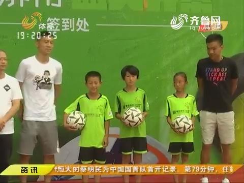 鲁能球员助力农村小学足球队 孙集镇小学收获足球装备