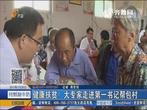 聊城:健康扶贫!大专家走进第一书记帮包村