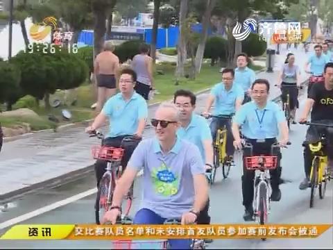 闪电速递:百名市长绿色骑行 共享健康城市