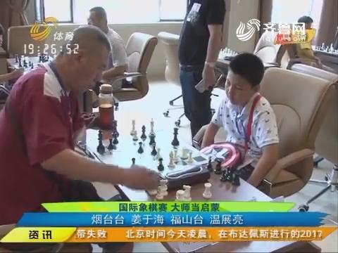 闪电速递:国际象棋赛 大师当启蒙
