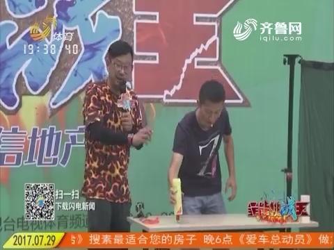 全能挑战王:高手在民间 选手弹弓、骰子高超表演