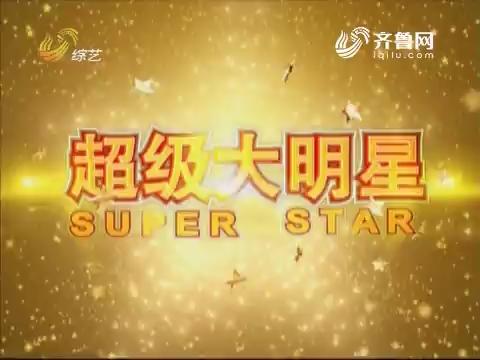 20170729《超级大明星》:庆祝八一建军节 唱红歌忆故事