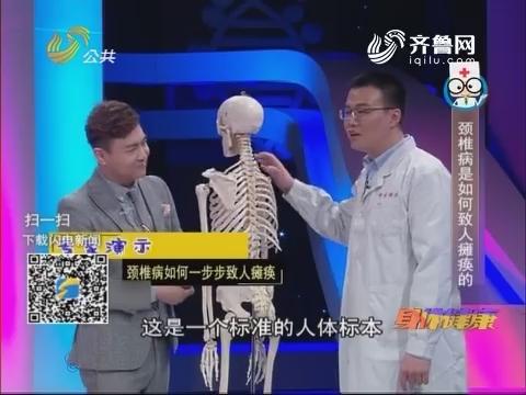 20170729《身体健康》:脖子扭扭 疾病赶走