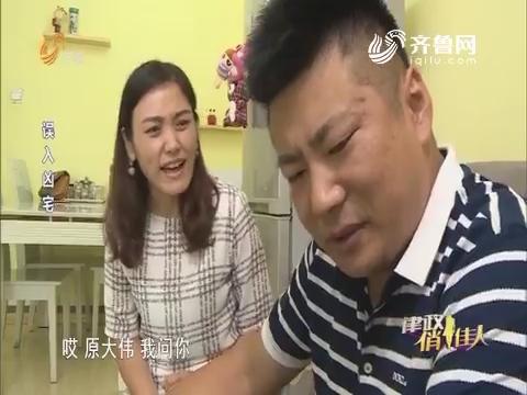 20170729《律政俏佳人》:误入凶宅