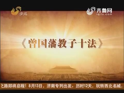 20170730《幸福99》:曾国藩教子十法
