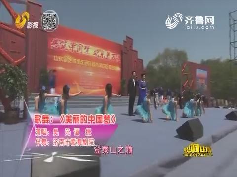 tb988腾博会官网下载_www.tb988.com_腾博会手机版:歌舞《美丽的中国梦》