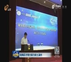 渤海英才博士献力故土滨州