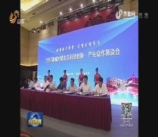 潍坊诸城对接北京科技创新产业