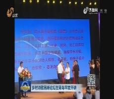 乡村诗歌高峰论坛在青岛平度开讲