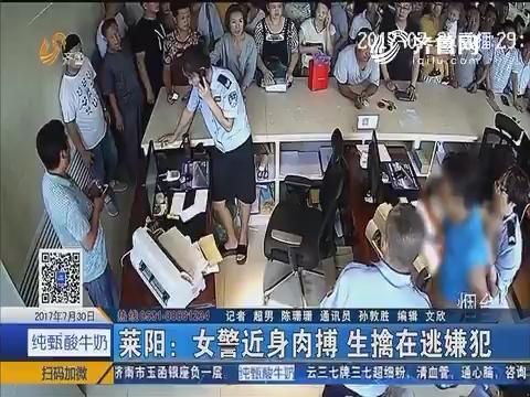 莱阳:女警近身肉搏 生擒在逃嫌犯