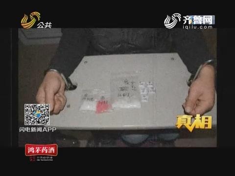 【真相】烟台:一起吸毒案牵出一张贩毒网络