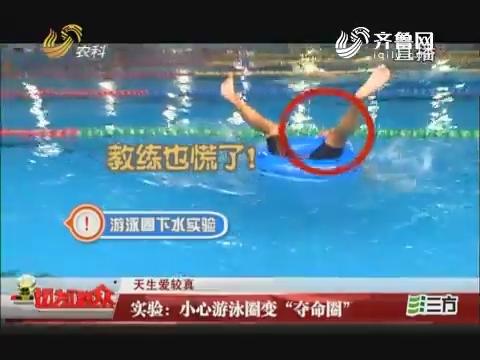 【天生爱较真】烟台女童套游泳圈倒立险致命