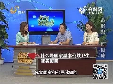 20170730《名医话健康》:我服务 你健康