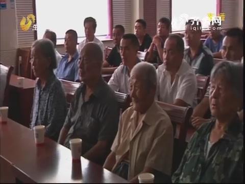 莒县:收看阅兵式 老党员很激动