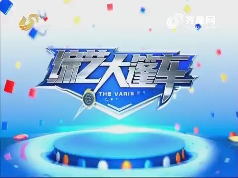 20170730《综艺大篷车》:走进东营鸿某药业酒专场