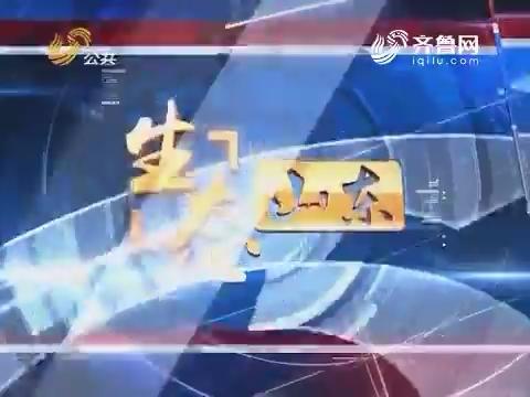 """20170730《生态山东》:山东打响守护碧水蓝天""""攻坚战"""""""