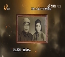 超强音浪:东北民主联军牡丹江军区二团团长王敬之的诀别信