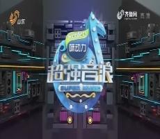 20170730《超强音浪》:电视连续剧《林海雪原》首映礼