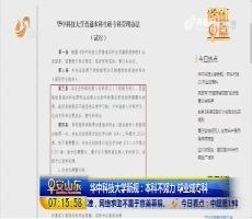 【超新早点】华中科技大学新规:本科不努力 毕业成专科