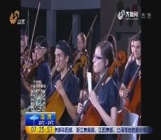 青岛:欧盟青年音乐节首秀世界摩天轮交响乐