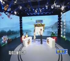 20170731《大医本草堂》:养心健脾巧护心脉
