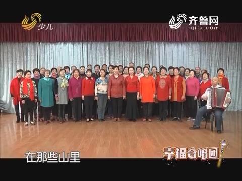 20170731《幸福99》:幸福合唱团 济南甸柳一区抗大合唱团