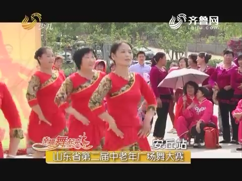 20170731《幸福舞起来》:山东省第二届中老年广场舞大赛——安丘站