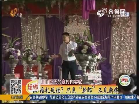 淄博:执法人员来查 原来是搞推销的
