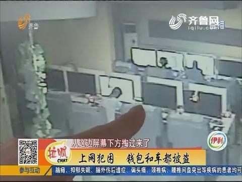 淄博:上网犯困 钱包和车都被盗