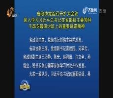 省政协党组召开扩大会议 深入学习习近平总书记在省部级主要领导干部专题研讨班上的重要讲话精神