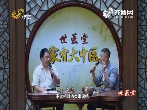 20170731《世医堂家有大中医》:烧烤的健康打开方式