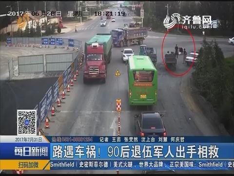 济宁:路遇车祸!90后退伍军人出手相救